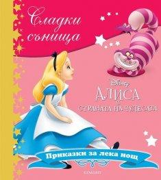 Сладки сънища: Алиса в страната на чудесата