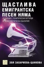 Щастлива емигрантска песен няма: 27 срещи с политически бегълци от комунистическа България