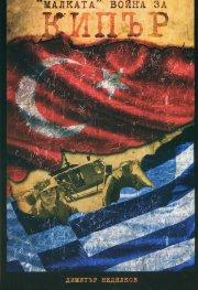 """""""Малката"""" война за Кипър"""