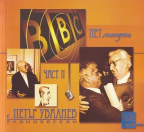 Пет минути с Петър Увалиев. Радиобеседи Ч.II