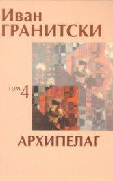 Съчинения в седем тома Т.4: Архипелаг. Поезия