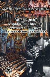 Макс Регер и пространството на органната песен до Първата световна война