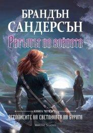 Ритъмът на войната - Книга четвърта от поредицата Летописите на Светлината на Бурята