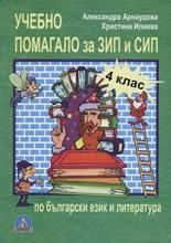 *Учебно помагало за ЗИП и СИП по български език и литература 4 клас