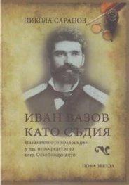 Иван Вазов като съдия. Наказателното право у нас непосредствено след Освобождението