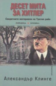 Десет мита за Хитлер