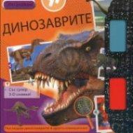 Опознавам: Динозаврите - със супер 3-D снимки