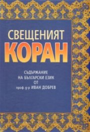 Свещеният Коран: Съдържание на български език от проф.д-р Иван Добрев