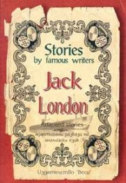 Stories By Famous Writers. Jack London. Bilingual Stories