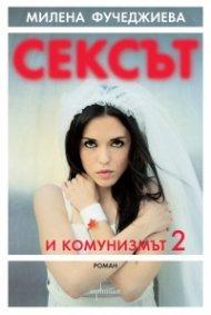 Сексът и комунизмът 2