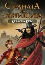 Страната на сънищата: Кралска кръв Кн.2