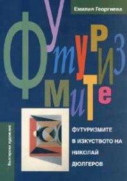 Футуризмите в изкуството на Николай Дюлгеров