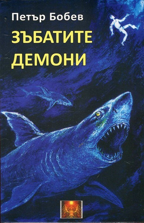 """корица на """"Зъбатите демони"""""""
