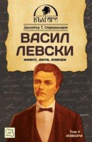 Васил Левски - живот, дела, извори. Т.2