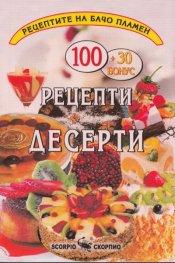 Рецептите на Бачо Пламен: Десерти