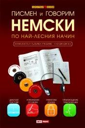 Писмен и говорим немски по най-лесния начин. Комплект учебник + 4 CD