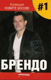 "Колекция ""Новите босове"" #1: Брендо"