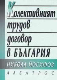 Колективният трудов договор в България