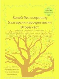 Запей без съпровод български народни песни - Втора част