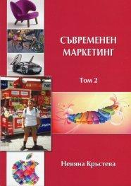 Съвременен маркетинг Т.2
