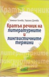 Кратък речник на литературните и лингвистичните термини