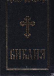 Библия сиреч Книгите на Свещеното писание на Ветхия и Новия завет /черна