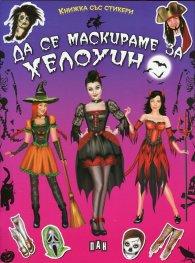 Да се маскираме на Хелоуин (Книжка със стикери)