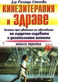Кинезитерапия и здраве; кн.3
