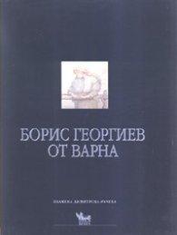 Борис Георгиев от Варна