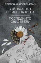 Войната не е с лице на жена. Последните свидетели