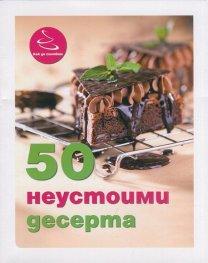 50 неустоими десерта