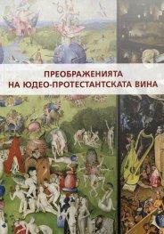 Преображенията на юдео-протестантската вина. Антология Философия на религията Ч.1