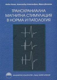 Транскраниална магнитна стимулация в норма и патология