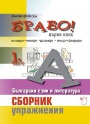 Браво!  1 част (А): Сборник с упражнения по български език и литература за 1. клас