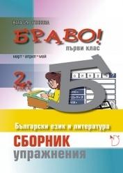 Браво! 2 част (Б): Сборник с упражнения по български език и литература за 1. клас