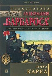 """Непознатата Операция """"Барбароса"""" 2"""