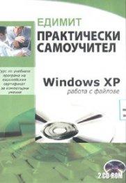 Windows XP - Практически самоучител
