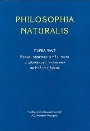 Philosophia Naturalis Ч.1: Време, пространство, тяло и движение в началото на Новото време