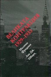 Великата контракция 1929-1933