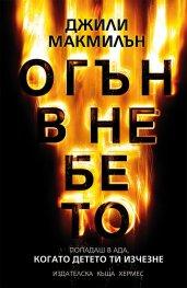 Огън в небето