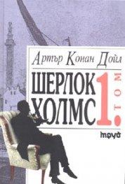 Шерлок Холмс Т.1