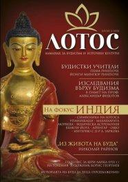 Лотос - Алманах за будизъм и източни култури; Бр.2/2020