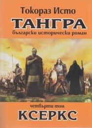 Тангра Т.4: Ксеркс