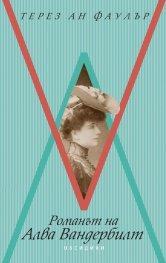 Романът за Алва Вандербилт