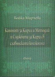 Канонът за Кирил и Методий и Службата за Кирил в с
