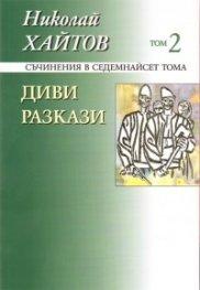 Съчинения в 17 тома Т.2 Диви разкази