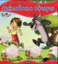 Лъжливото овчарче/ Моята първа приказка