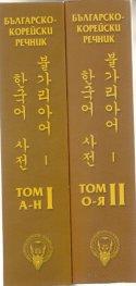 Българско-корейски речник Т.1-2