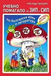 Учебно помагало за ЗИП и СИП 2 клас по български език и литература