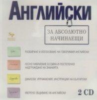 Английски за абсолютно начинаещи CD